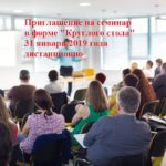 Аудиторская фирма «ТИМС» приглашает 31 января 2019 года на семинар в форме «Круглого стола» дистанционно