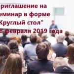 Аудиторская фирма «ТИМС» ПРИГЛАШАЕТ на семинар в формате «Круглого стола», который будет проходить 28 февраля 2019 года.