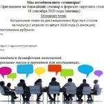 Приглашение на семинар в формате «круглого стола»
