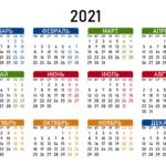 Праздничные и нерабочие дни в 2021 году (по проекту Минтруда)