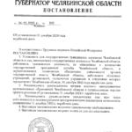 На основании Постановления Губернатора Челябинской области можно объявить 31.12.2020 выходным днем.