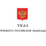 Указ Президента РФ от 23.04.2021г. № 242