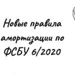 Перейти на ФСБУ 6/2020 «Основные средства»
